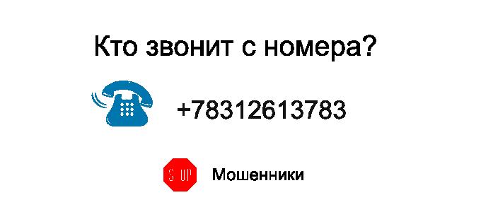 Кто звонит с номера +78312613783