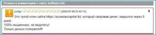 Честный отзыв о Brilliiant.club