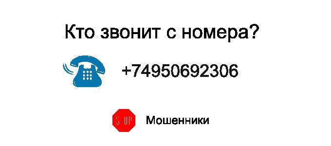 Кто звонит с номера +74950692306