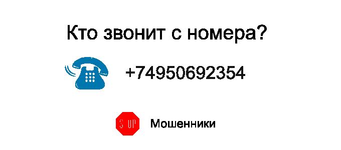 Кто звонит с номера +74950692354