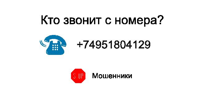 Кто звонит с номера +74951804129