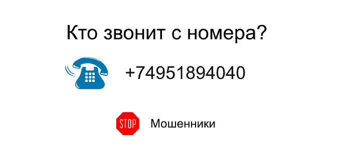 Кто звонит с номера +74951894040