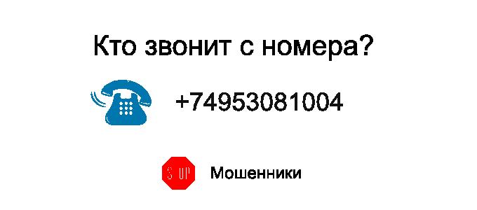 Кто звонит с номера +74953081004